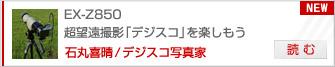 bt_ishimaru_o.jpg