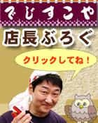 tencho_blog.png