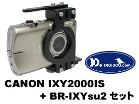 Digisco_comBR-IXYsu2_IXY200_s.jpg