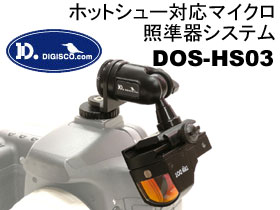Digisco_comDOS-HS03_s.jpg