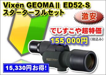 db20110113_VixenGEOMA2_ED52-S_starters.jpg
