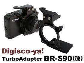 db20110201Digisco_comBR-S90_kai_s.jpg