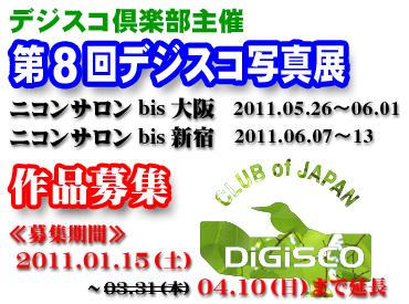 db20110328_dpremcxj-thumb.png