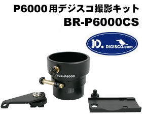 BR-P6000CS_s.jpg