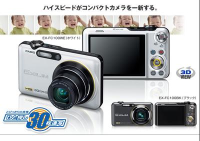 EX-FC100.jpg