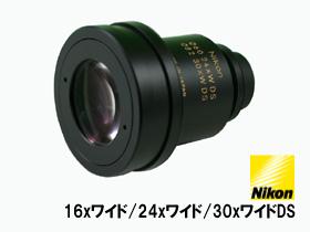 Nikon24-30WDS_bs.jpg