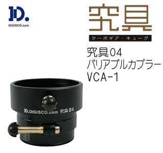 digisco_QGU04_VCA-1_s.jpg